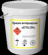 Краска интерьерная «ETALON»