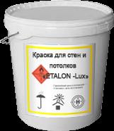Краска для стен и потолков «ETALON -Lux»
