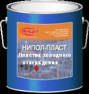 Пластик холодного отверждения для разметки дорог НИПОЛ-ПЛАСТ