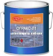 Огнезащита кабеля ОГРАКС-Л1