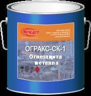 Огнезащита металла и воздуховодов ОГРАКС-СК-1