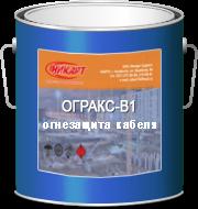 Огнезащита кабеля ОГРАКС-В1