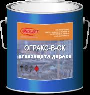 Огнезащита дерева ОГРАКС-В-СК