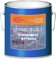 Огнезащита металла и воздуховодов ОГРАКС-В-СК-1