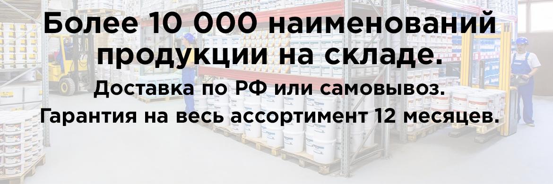 эмали оптом Нижневартовск